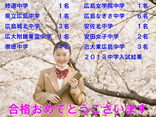 2013chuju