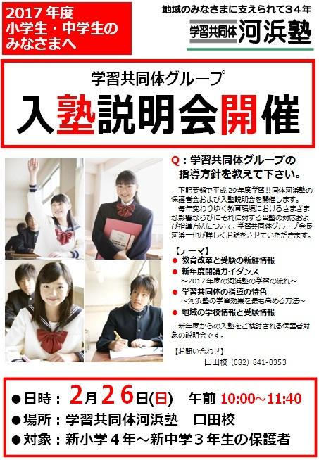 ブログ用保護者会ポスター